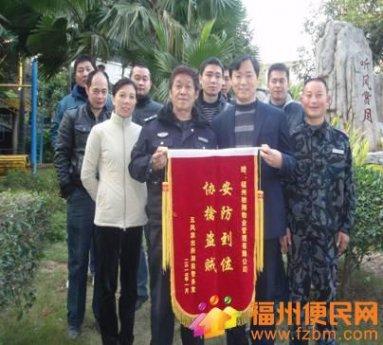 """为此湖前警务室送予福州驰翔物业管理有限公司锦旗一面,上书:""""安防"""