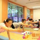 福州形体瑜伽培训班