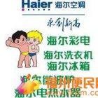 温馨家园创造→福州海尔冰箱---福州海尔冰箱维修