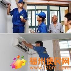 福州仓山区家电/空调维修福州便民网6
