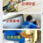 福州空调维修>优惠进行中>专业加氨>清洗一条