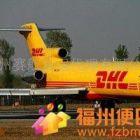 福州DHL、联邦等在欧美、东南亚、澳洲、日韩超低促销中