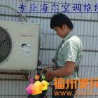 福州海尔空调维修中心,深度清洗<服务一流价格实惠&