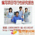 福建省福州市专业代写项目可行性研究报告、节能评估报
