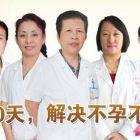 福州比较有较权威的不孕不育的医院
