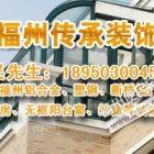 福州包阳台、阳光房专业设计施工队