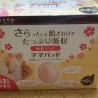 日本进口三洋dacco防溢乳垫低价转让62片一盒30元