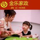 香港金乐家政专业托管婴幼儿:临时托管、长期托管