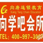 福州托管东方名城凯隆橙仕公馆补习班(向唐连锁教育)