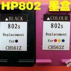 办公打印耗材惠普/佳能/爱普生等打印机墨盒HP802黑色彩