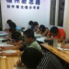 福州中考语文培训班  福州最强的语文培训机构