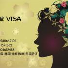 新加坡签证 美国 英国签证