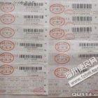 专业旧汽车票定制(过期有效车票),价格合理。
