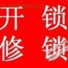 福州换锁芯公司 开锁修锁服务