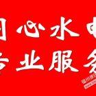 福州同心水电专业写字楼插座、电话、网络、监控布线