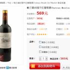 法国原瓶装进口红酒AOC低价甩卖