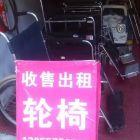 福州轮椅出租20元/天.三天起15元/天 帖子长期有效