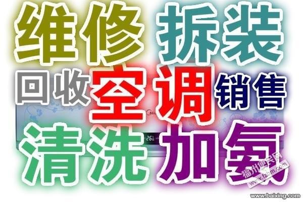 福州晋安区家电/空调维修福州便民网1