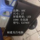 出售2手27寸 24寸 AOC高清液晶 可以拿小换大
