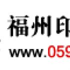 福州名片印刷 高档名片制作印秀网是最好的选择