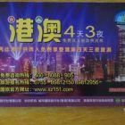 转让港澳4天3夜双人旅游贵宾票
