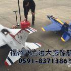 福州航拍摄影 找福州飞鹰远大影像公司