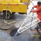 福州专业疏通管道公司电话高压清洗管道抽粪大优惠