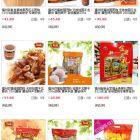 福州海鲜特产坚果干货年糖年饼年货礼品团购批发