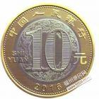 2016年猴币