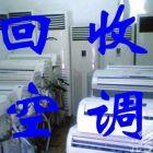 福州空调维修拆装,上门回收二手空调