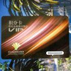 贵安欢乐世界新天地金源大酒店积分卡,内含2200元,折