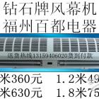 福州好风幕机!福州最便宜的风幕机!钻石风幕机