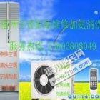 马尾地区中央空调维修 加氨 13003808049