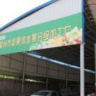 豪果缘福州及周边食堂生鲜专业配送服务