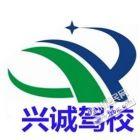 【推荐】兴诚驾校城门镇招生5280,最低价学车
