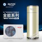 福州欧特斯空气能热水器销售安装售后