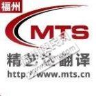 福建专业翻译各种文件、证件、合同-福州精艺达翻译公司
