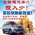 五菱全系新车出租 因为专注 所以专业。