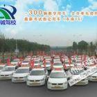 福州兴诚驾校长乐招生,5600包接送外语外贸学生更优惠
