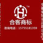 商标注册公司 安徽合客商标服务公司 合肥商标注册