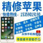 福州苹果手机维修iPhone换屏幕ipad换屏幕摔坏死机进水