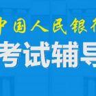 【中公教育】中国人民银行面试课程