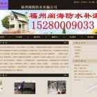 福州闽海防水,高压灌注打针,屋面防水补漏,外墙防水