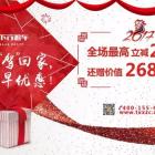 天下行春节租车,最高立减289元