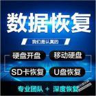 福州专业数据恢复、U盘移动硬盘开盘维修、手机资料恢复