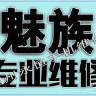 福州魅族手机维修点_福州魅族手机换屏幕维修