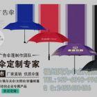 福州雨伞,福州广告雨伞价格