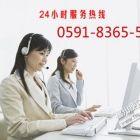 《福州市万和维修抽油烟机官方网站*><*福州各站