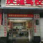 新店附近 学车选驾校还是选庆隆熊教练