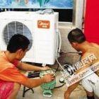 福州市百姓拆装空调,空调高压清洗,维修+加氨二手空调